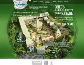 3D визуализация театральной площадки «Бибарс сарай»