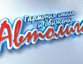 Дизайн магазина «Автолиги».