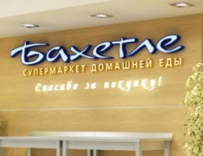 Дизайн торгового помещения супермаркета «Бахетле»,...